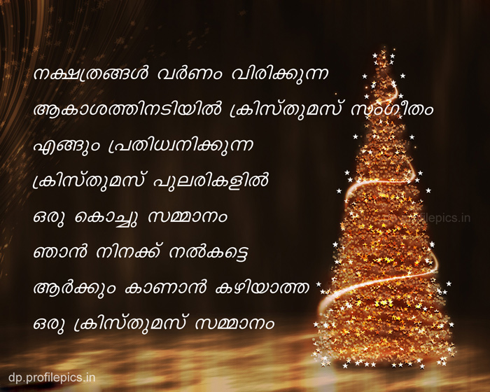christmas dp malayalam