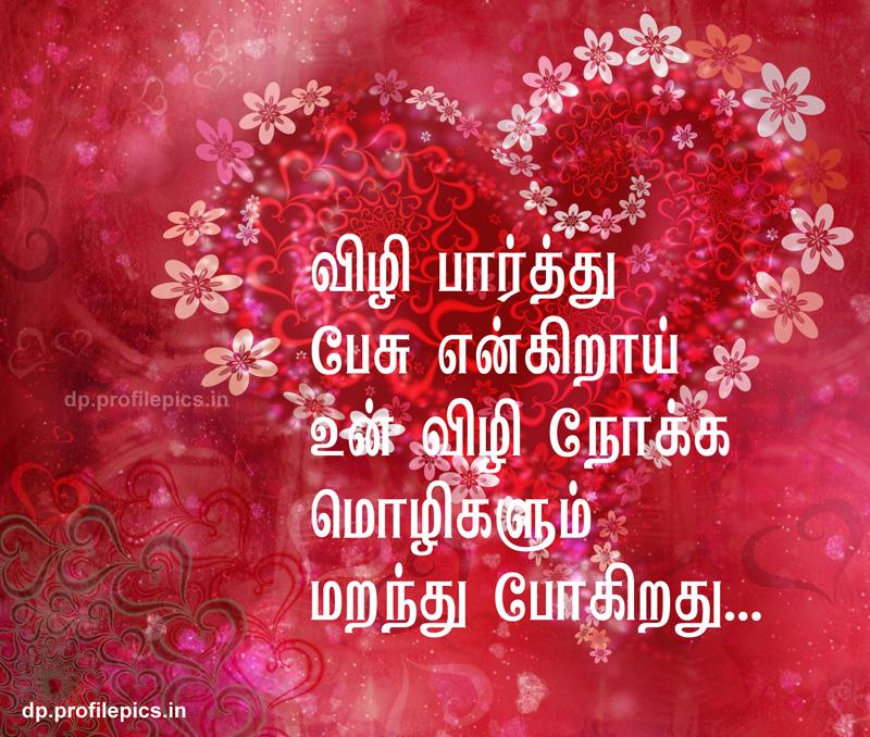 Love Dp In Tamil