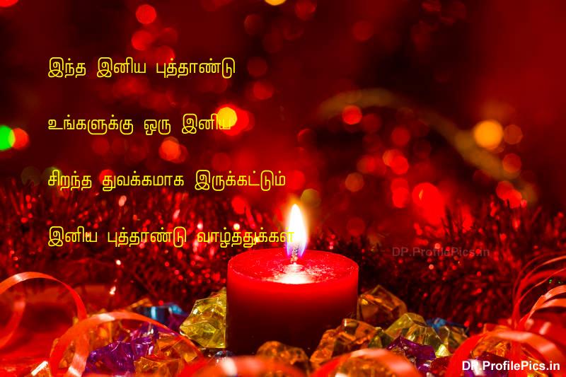 tamil new year whatsapp status