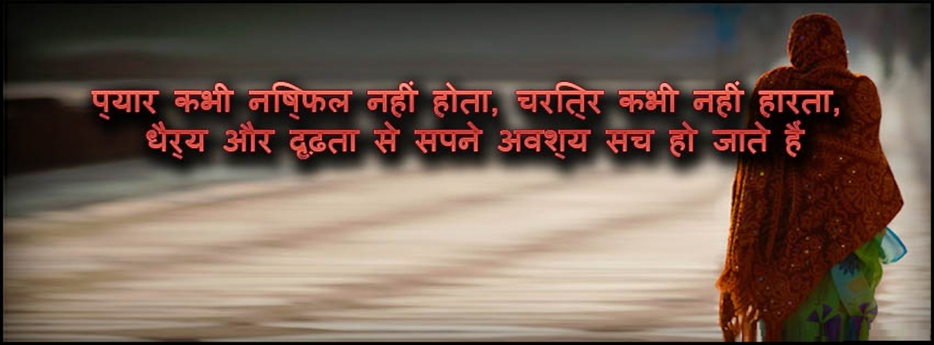 Hindi  love sad romantic quotes for facebook whatsapp