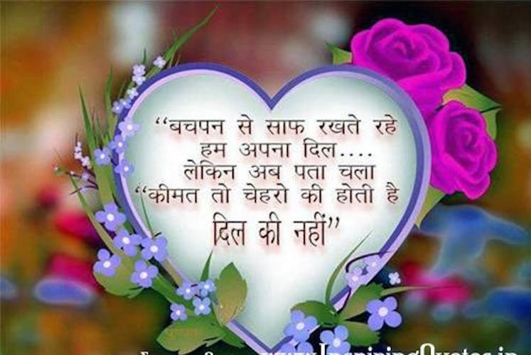 Hindi  love sad romantic quotes for facebook whatsapp