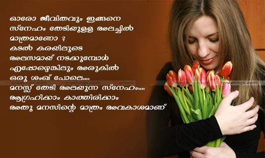 Malayalam Love Quotes Malayalam Dp
