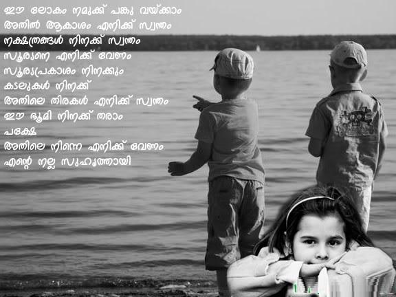 Malayalam  love sad romantic quotes for facebook whatsapp