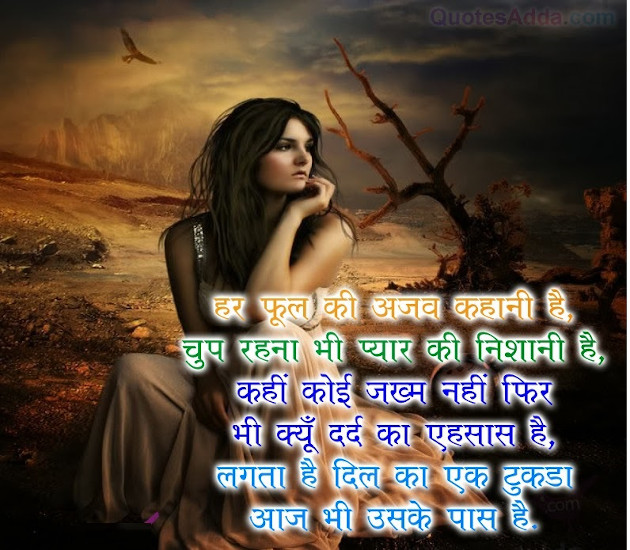 Romantic Pics Quotes In Hindi Mount Mercy University
