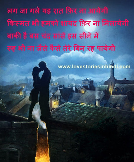 Cool Romantic Love: Hindi Love Quotes For Facebook, Whatsapp