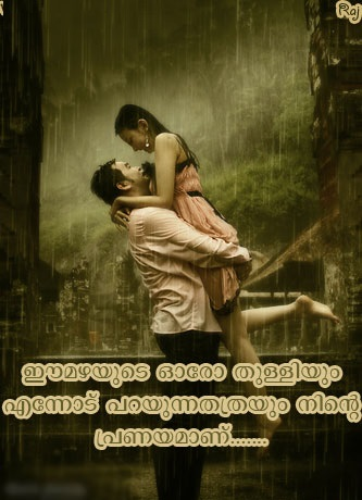 Love Couple Images With Quotes In Malayalam