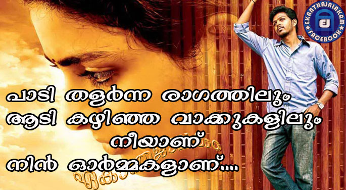Miss U Images For Love With Quotes Malayalam Amatwallpaperorg