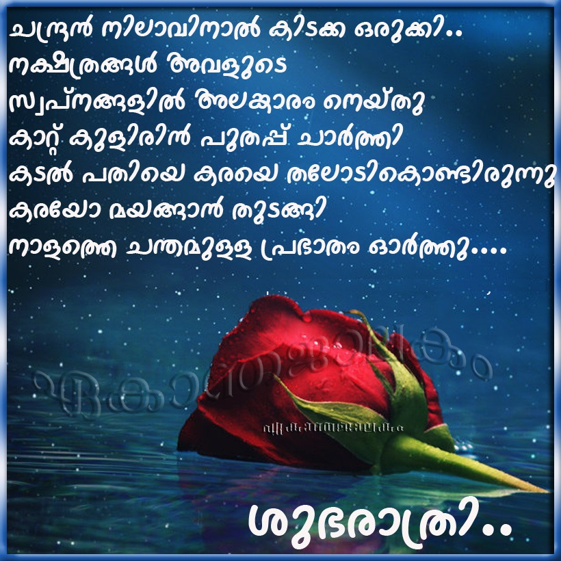 Malayalam love quotes for facebook whatsapp malaylam love dp for malayalam love sad romantic quotes dp profile pictures for whatsapp facebook thecheapjerseys Image collections