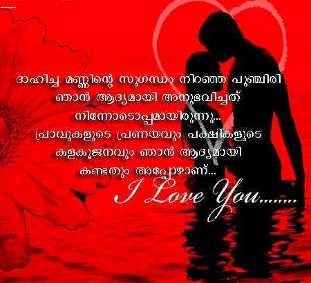 Malayalam Love Quotes for Facebook, whatsapp | Malaylam ...