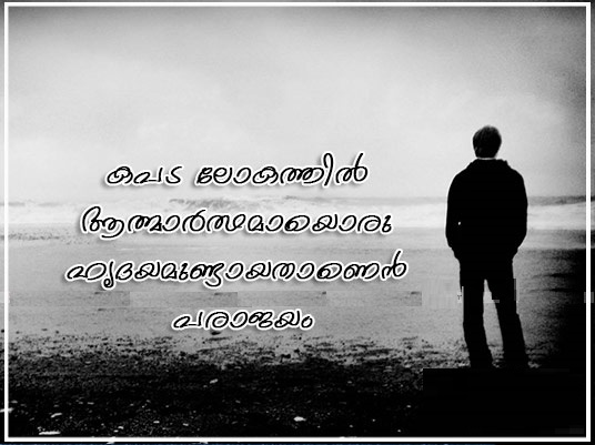 Malayalam Love Quotes For Facebook Whatsapp Malaylam Love Dp For Inspiration Sad Dp Malayalam