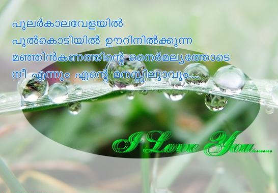 Malayalam Love Quotes For Facebook Whatsapp Malaylam Love Dp For