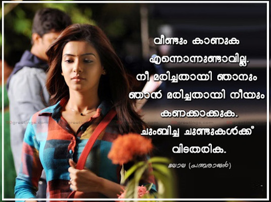 Malayalam Quotes Malayalam Quote Images Malayalam Status Quotes Awesome Sad Dp Malayalam