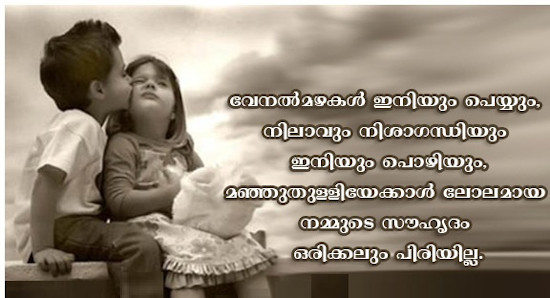 Malayalam quotes malayalam quote images malayalam status quotes malayalam quotes thecheapjerseys Gallery