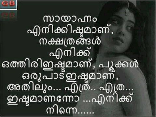 Malayalam Love Letter In English Malayalam Quote...