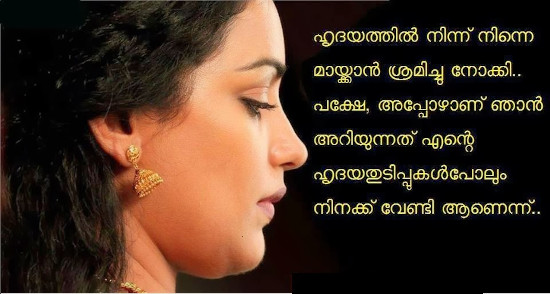 Malayalam quotes malayalam quote images malayalam status quotes malayalam quotes thecheapjerseys Images
