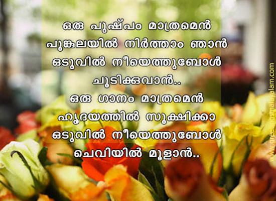 Malayalam quotes malayalam quote images malayalam status quotes malayalam quotes m4hsunfo