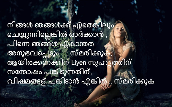 Malayalam Lost Love Dialogues 43747 Loadtve