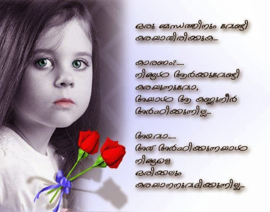 Malayalam quotes malayalam quote images malayalam status quotes malayalam quotes altavistaventures Images