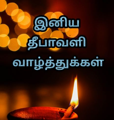 deepavali wishes images in tamil