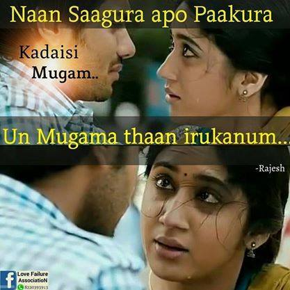Tamil movie Images with love quotes for whatsapp facebook ...