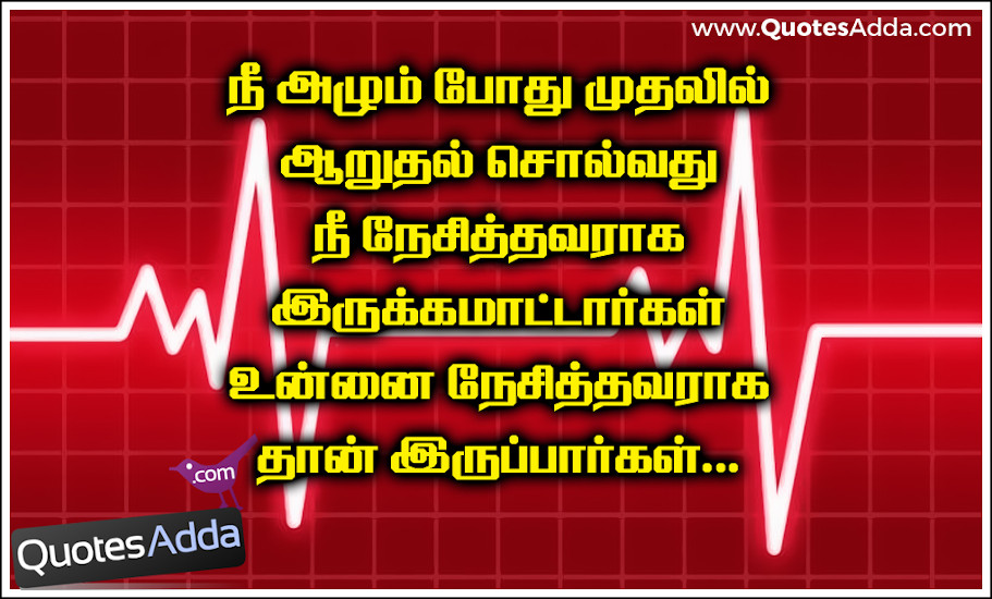 tamil lyrics for whatsapp facebook