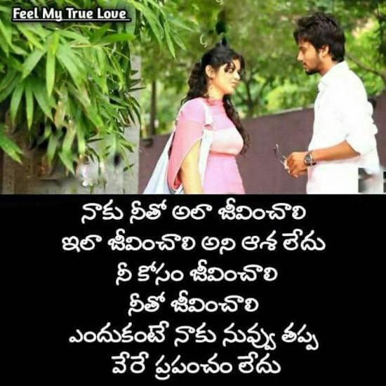 Husband And Wife Love Quotes Images In Telugu Wallpaper Directory