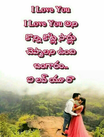 Telugu Love Quotes Telugu Dp Telugu Profile Pics