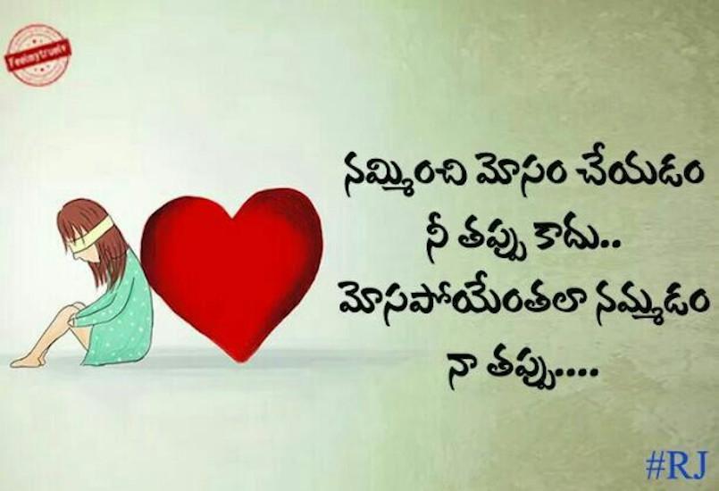 Quotes On Love And Life In Telugu: Telugu Profile Pics