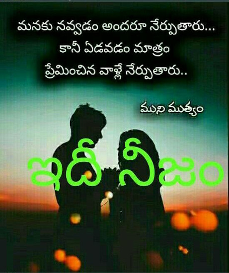 Source · Telugu Love Quotes Telugu DP Telugu Profile Pics