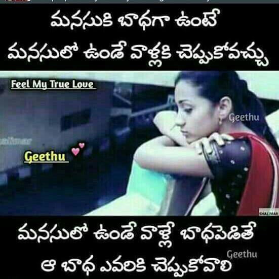 Telugu Lovely Quotes: Telugu Profile Pics