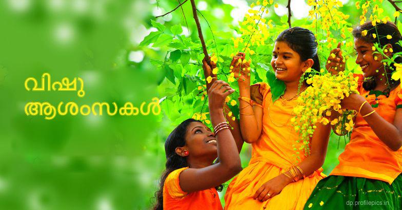 Vishu Greetings