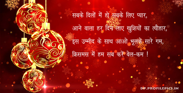christmas status in hindi
