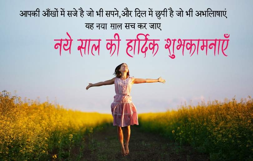 hindi newyear status quotes short messages for whatsapp facebook